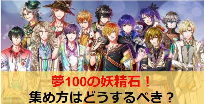 夢100で妖精石の集め方全て教えます!攻略を楽にしよう!